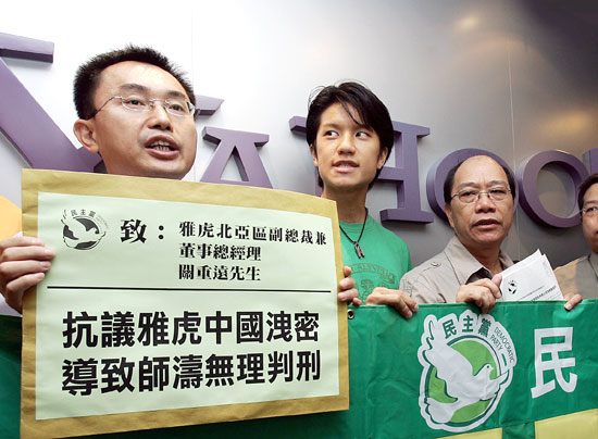 Photo: Chinese activists protest Yahoo