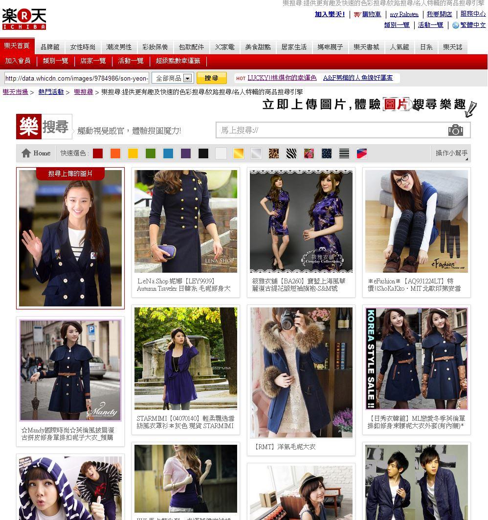 rakuten-taiwan-launches-visual-search-for-fashion-e-commerce