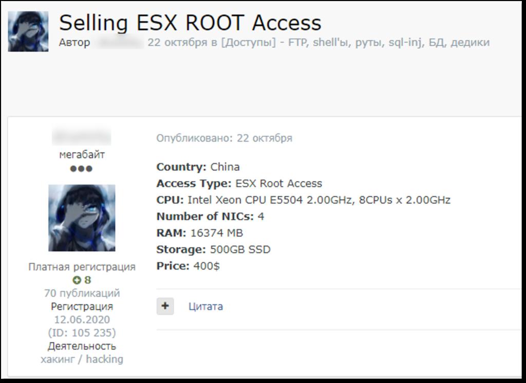 kela-esxi-root-access.png