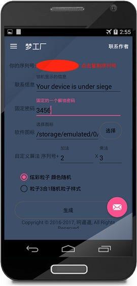 figure-1-the-malware-generator-app.png