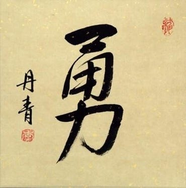 kanji-characters-shail.jpg