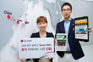 lg-cns-big-data-initiative