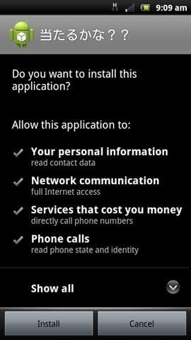 Loozfon_Android_Malware_Trojan