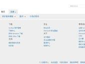 Chinese regulators drop in on Microsoft