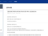 Amazon Web Service suffers network failure in Korea