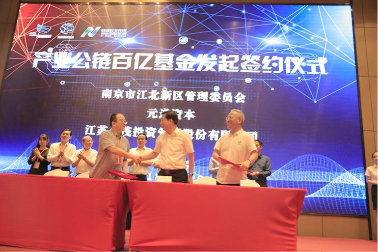 nanjing-blockchain-forum-2.png