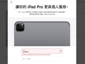 Citizen Lab finds Apple's China censorship process bleeds into Hong Kong and Taiwan