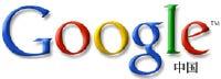 googlechina_1.jpg