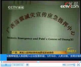 China hacker detained