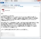 Mandiant PDF