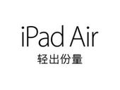 What Apple's iPad launch strategy in China really means