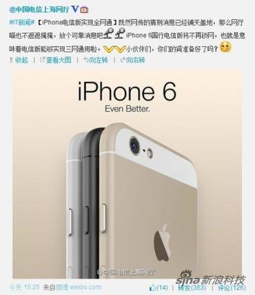 China Telecom Weibo capture, Sina news.