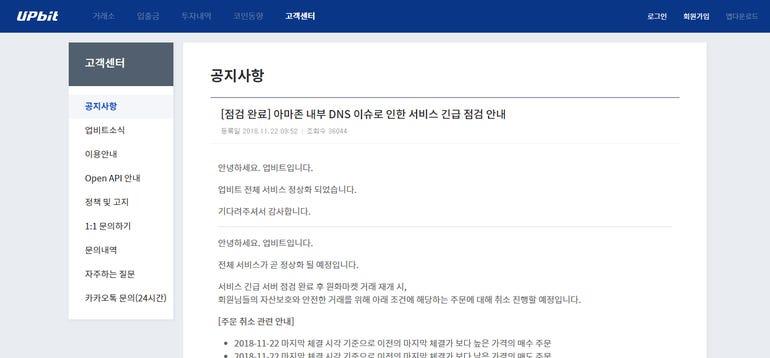 aws-korea-fault.png