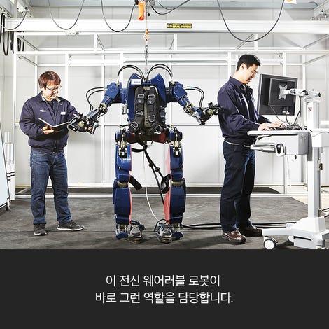 20160509-hyundai-wearable-robot-08.jpg
