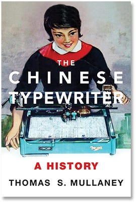 chinese-typewriter-book.png